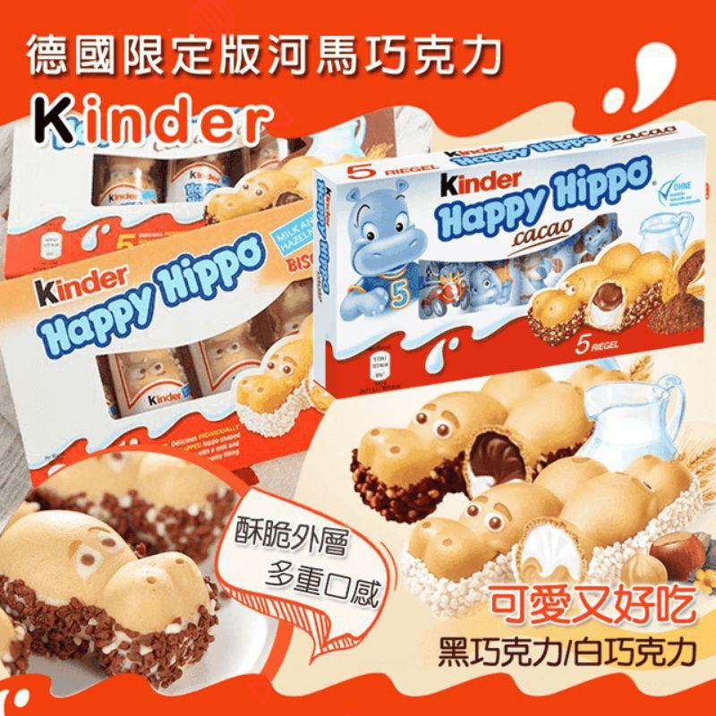 【預購】健達河馬巧克力 一盒5入 台灣總代理德國版 大量批發請聊聊