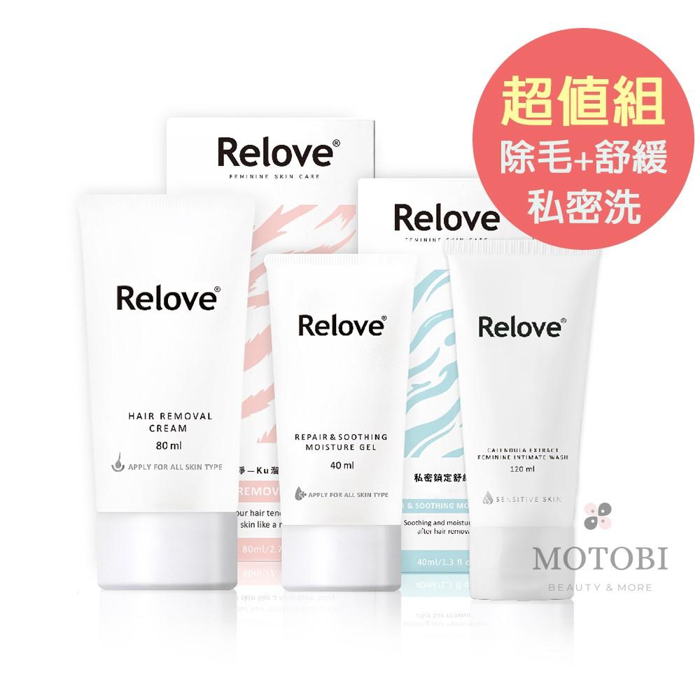 Relove ku溜超值組(零毛髮霜+舒緩凝膠+私密清潔) 除毛 私密肌可用