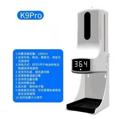 防疫必備K9 PRO/K9 PRO PLUS/K9X掛壁式(立座) 簡易測溫 免洗消毒一體機 自動感應噴霧器 自動警報