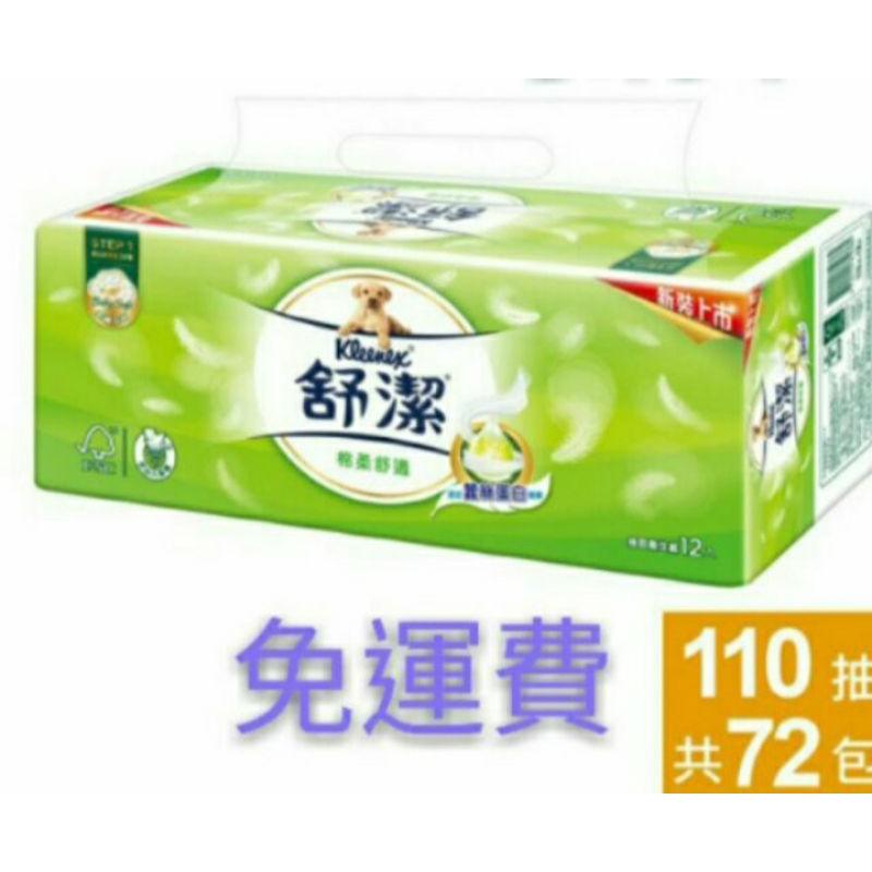 舒潔 衛生紙 110抽 72包x1箱