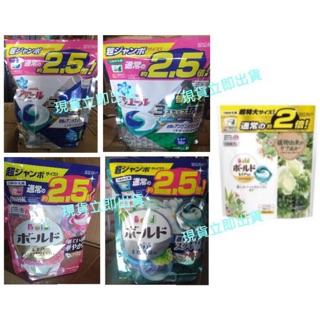 [現貨]2019最新款P&G(第四代)寶僑3D、日本洗衣球、洗衣膠球 ARIEL GEL BALL 44入/ 30入裝