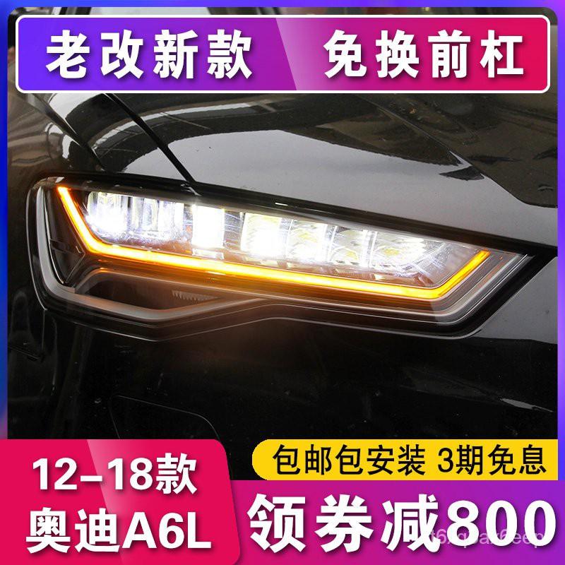 12-18款奧迪A6L大燈總成升級矩陣全LED大燈光導A6老款升級新款C7 vtR6