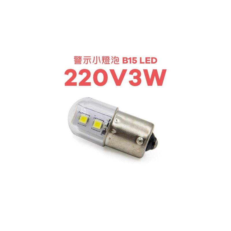 京港電子⚡警示小燈泡 B15 LED 220V3W 白光 1C