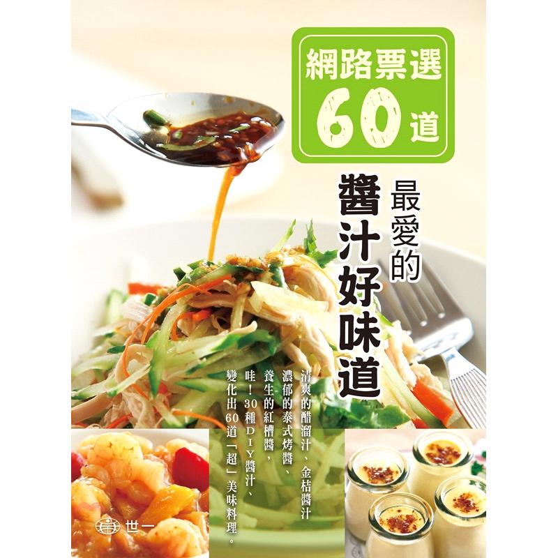 《世一》網路票選60道-最愛的醬汁好味道:親手做醬料,創意搭配超美味![85折]