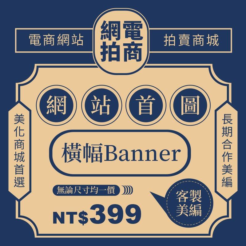 🐗【黑色小豬Design】banner 輪播圖 橫幅設計 賣場首圖 網站首圖 line圖文訊息 網頁 美編 FB圖