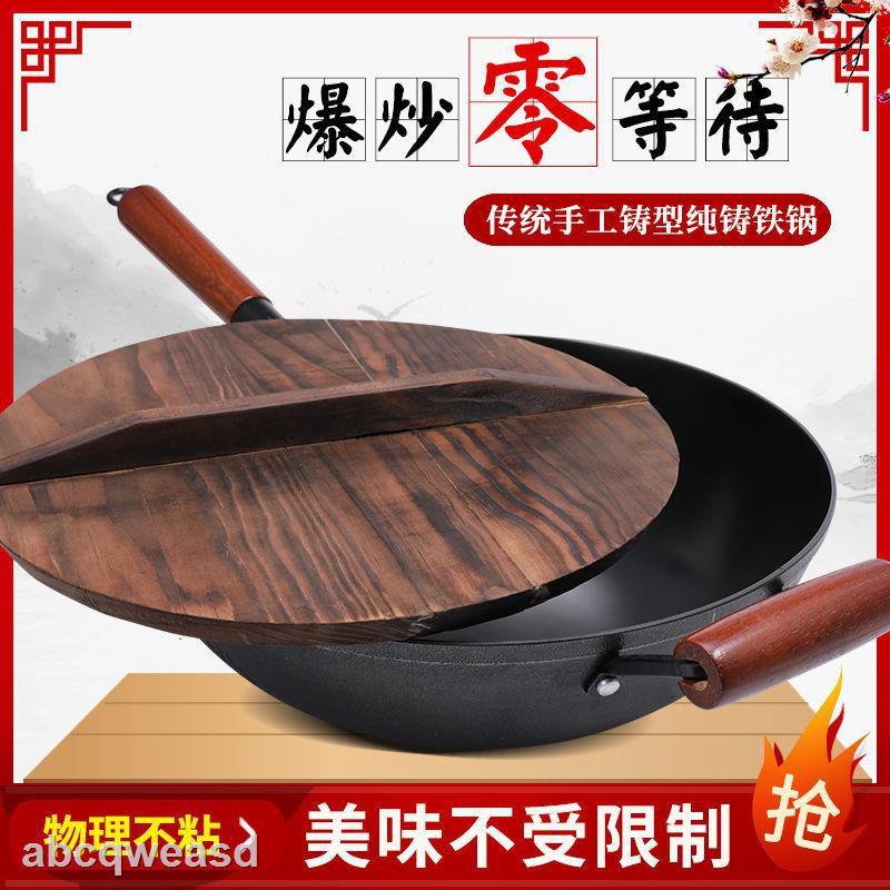 清倉促銷豪信老鐵鍋無涂層家用炒菜鍋不生銹平底炒鍋不粘鍋電磁爐燃氣通用