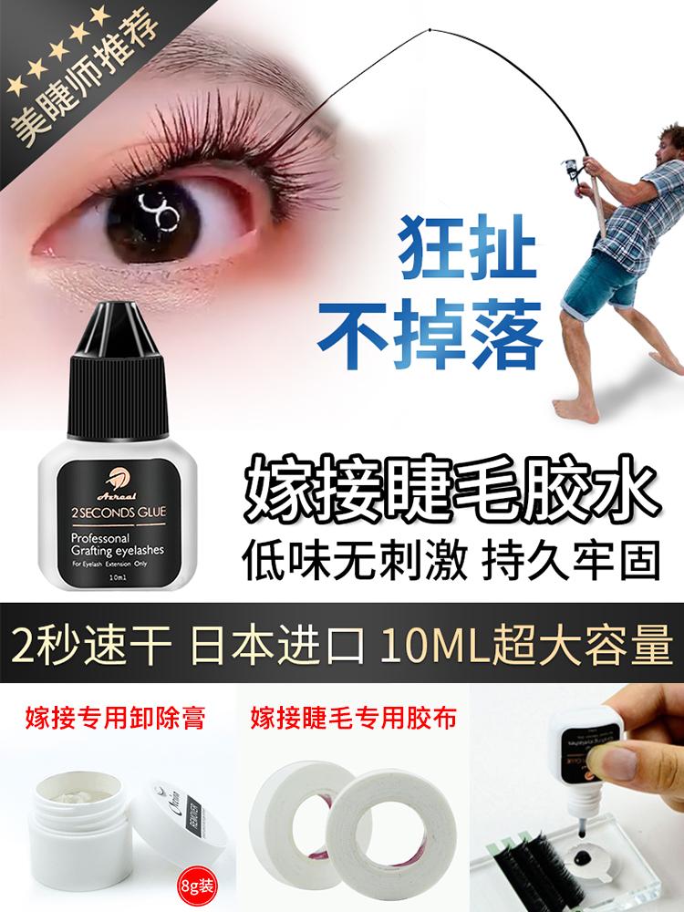 膠水膠水持久美睫兩秒速睫毛80天超睫毛粘專用乾店防過敏嫁接