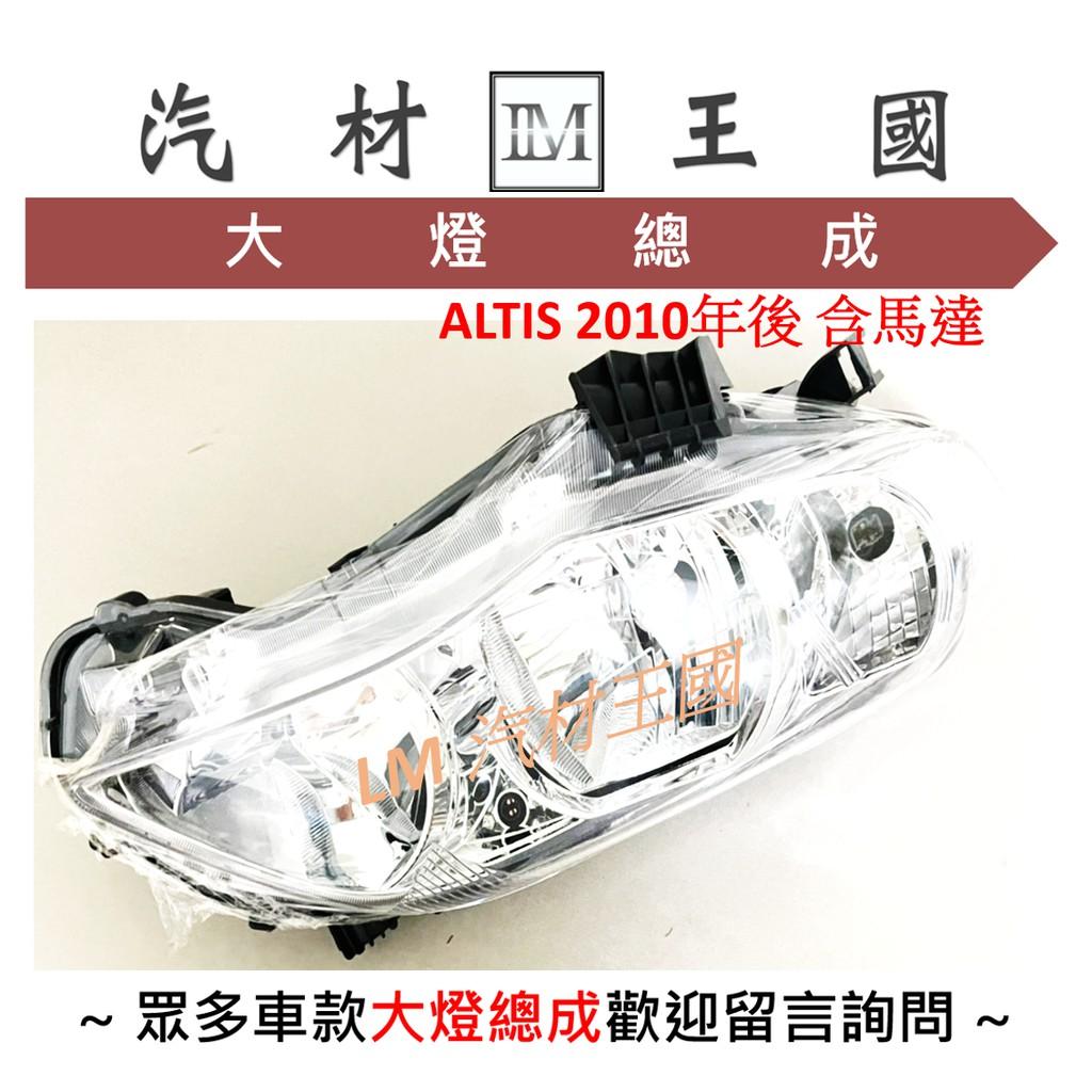 【LM汽材王國】 大燈 總成 ALTIS 2010年後 含馬達 無HID 燈殼 車燈 高品質 台灣製 豐田 TOYOTA