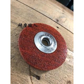 『研磨職人』 平面不織布輪鐵盤(紅色) 4吋 不織布輪 砂輪機用 手提式砂輪機 金屬拋光 鐵工拋光 菜瓜布輪 高雄市