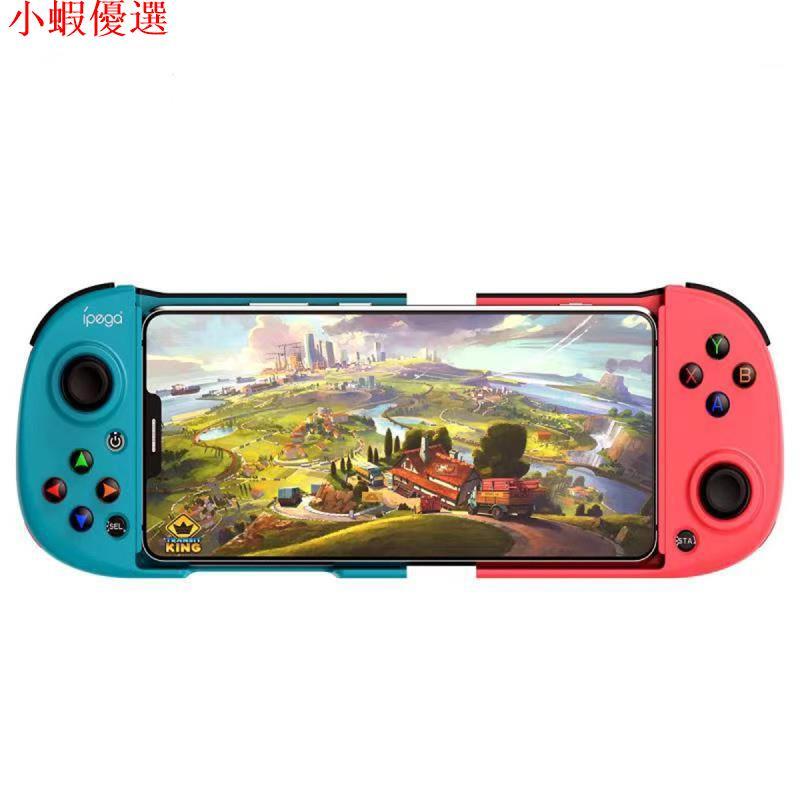 ☆現貨☆【遊戲玩家】IPEGA PG-9217 可伸縮遊戲手把手柄 安卓/IOS