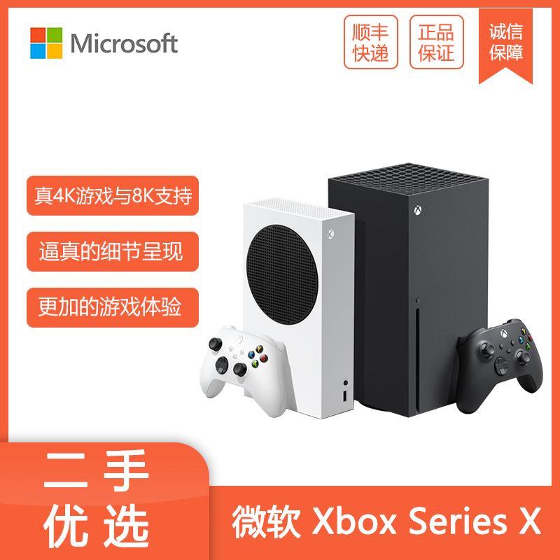 二手微軟Xbox Series X遊戲機Xbox Series S遊戲主機另回收