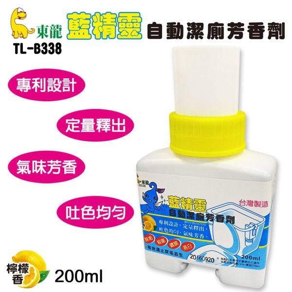 【東龍】藍精靈自動潔廁馬桶清潔劑200ml(TL-B338) 廁所不再臭臭味
