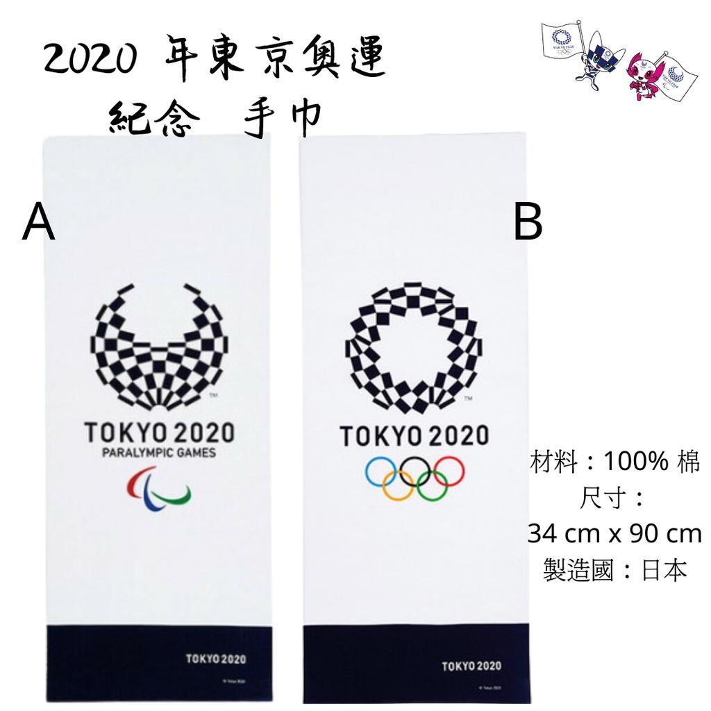 現貨 日本製 2020年東京奧運會 純棉手巾 纖薄 可折疊 可當手帕使用 34 x 90 cm