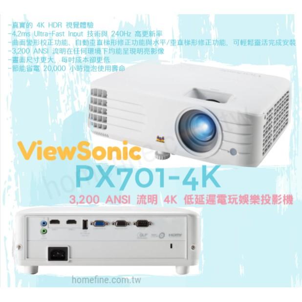 【請線上詢問最優惠價格】 Viewsonic PX701-4K 投影機 4K投影 台灣原廠四年保固 PX7014K