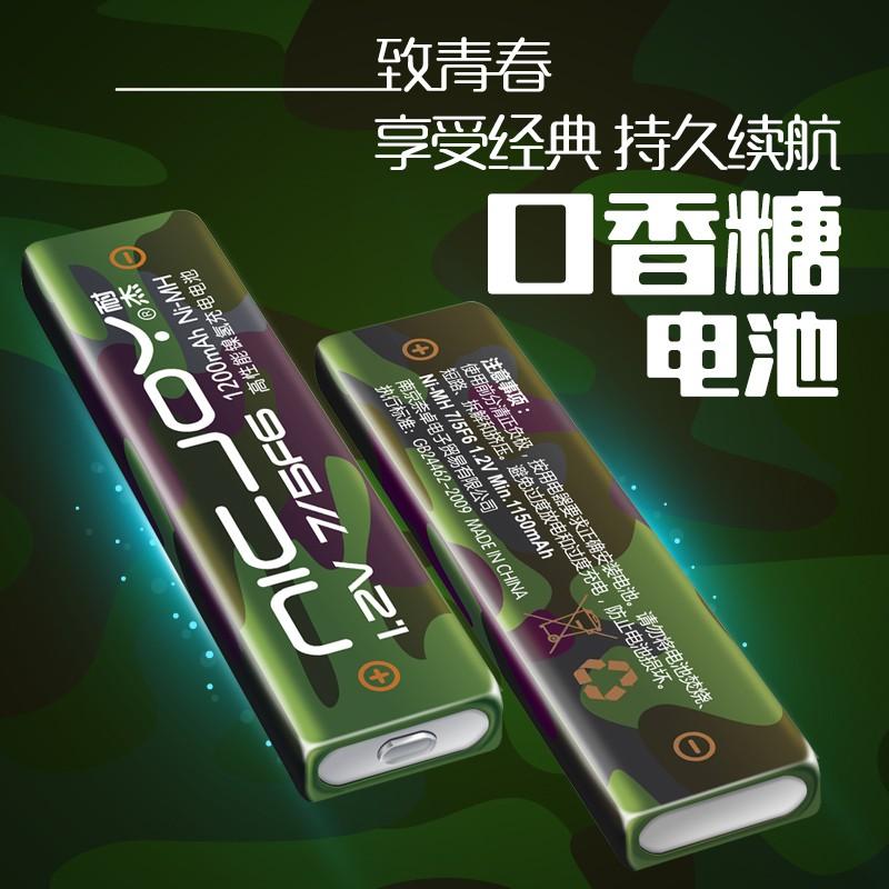 原裝口香糖電池 全新sony索尼walkman松下隨身聽CD機MD充電電池