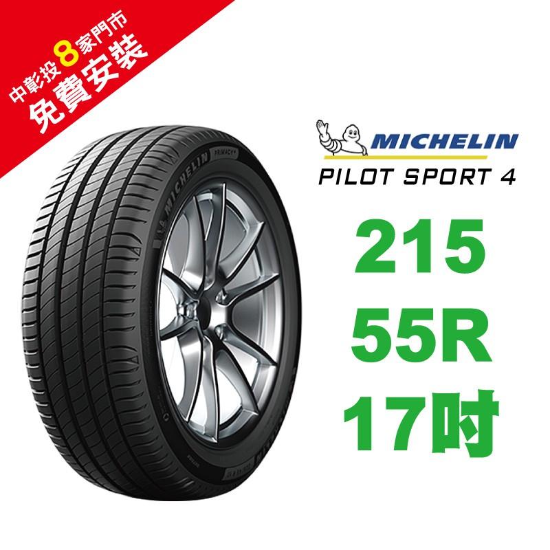 米其林輪胎 PILOT SPORT4 215/55R17 省油 耐磨 穩定【促銷送安裝】