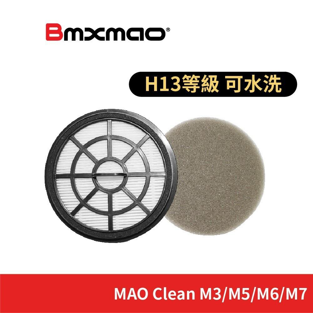 【日本Bmxmao】MAO Clean M3/M5/M6/M7吸塵器用 H13濾網棉組 (RV-2002-F1)