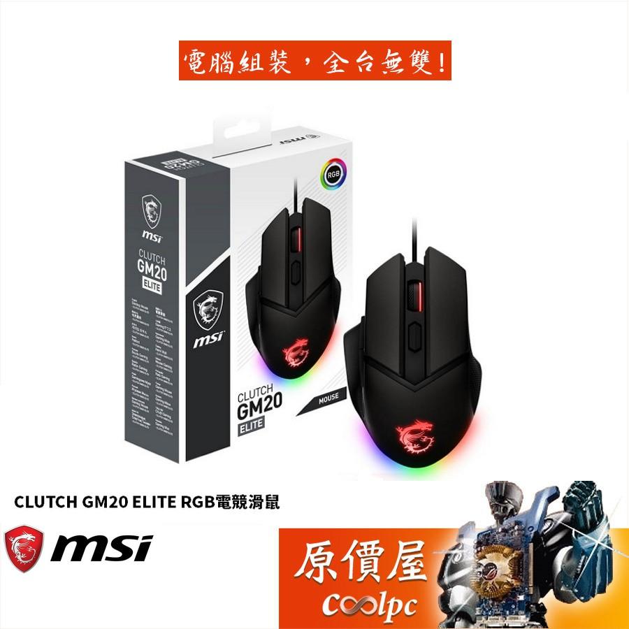 MSI微星 Clutch GM20 Elite 有線/砝碼配重/Omron開關/6400Dpi/滑鼠/原價屋