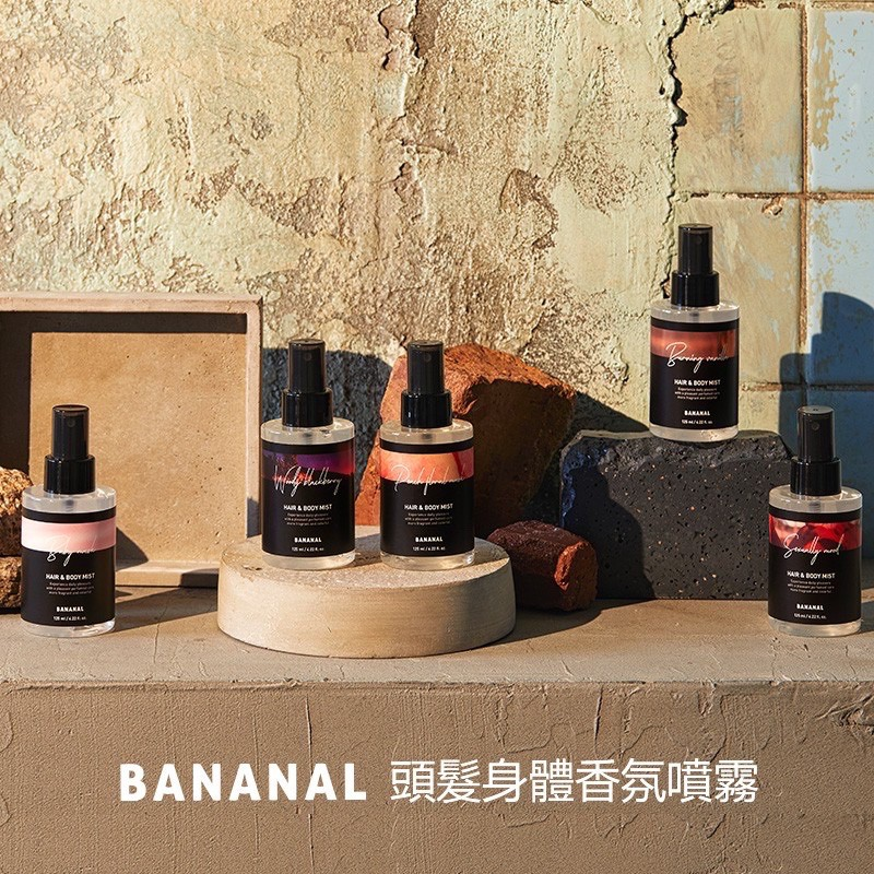 BANANAL 蜜桃杉木 頭髮身體香氛噴霧 韓國歐膩最愛