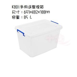 十全~KEYWAY聯府K801 多用途整理箱(滑輪)/ 收納箱/ 玩具箱/ 衣物箱/ 置物箱 85L 新北市