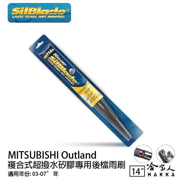 SilBlade 三菱 outlander 矽膠 後擋專用雨刷 14吋 美國 03-07年 後擋雨刷 後雨刷 哈家人