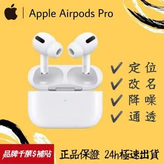現貨速發 Apple AirPods Pro 3代 無線藍牙耳機 Apple 蘋果耳機 定位改名 降噪通透