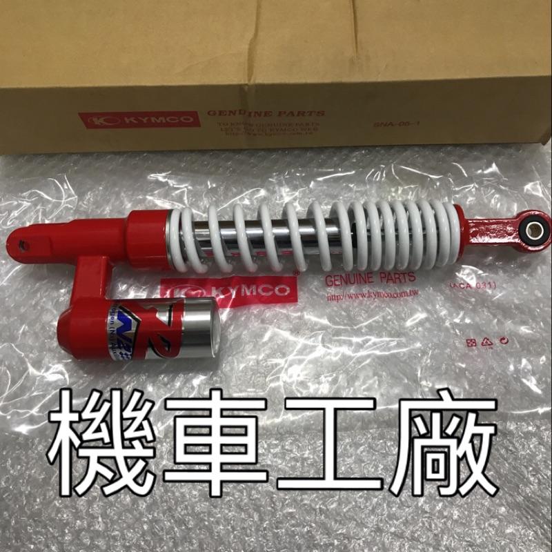 機車工廠 GP125 GP 後避震器 氮氣 掛瓶 KYMCO 正廠零件