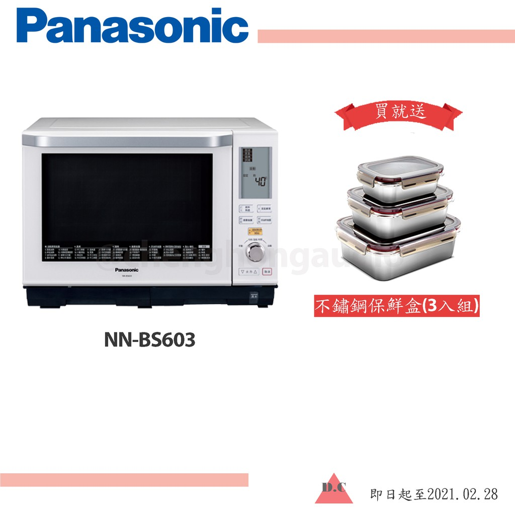 〝Panasonic 國際牌〞27L微波爐(NN-BS603) 私聊議價便宜賣