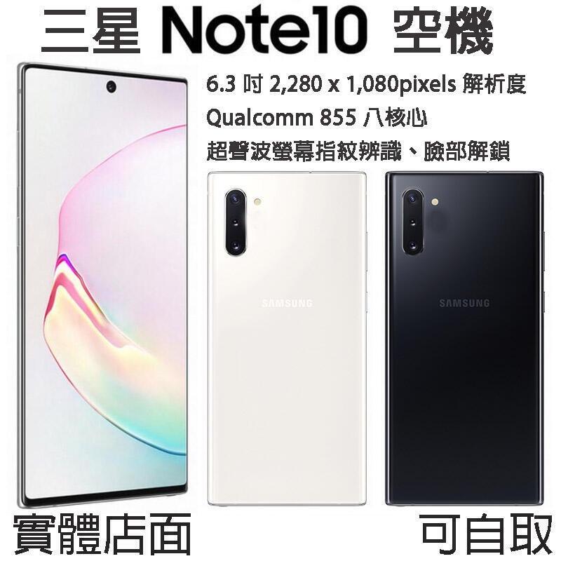 Samsung 三星note10+ note9 S10e S9 + S10 + 智慧型手機 空機價 福利機附發票