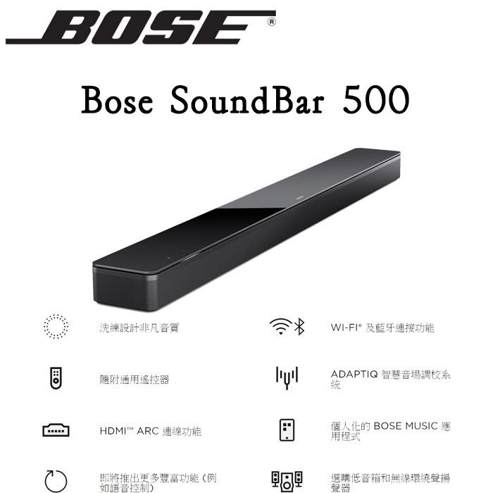 請先問貨源 BOSE 博士 Bose SoundBar 500 家庭劇院音響 可外加 重低音、無線環繞 貿易商貨
