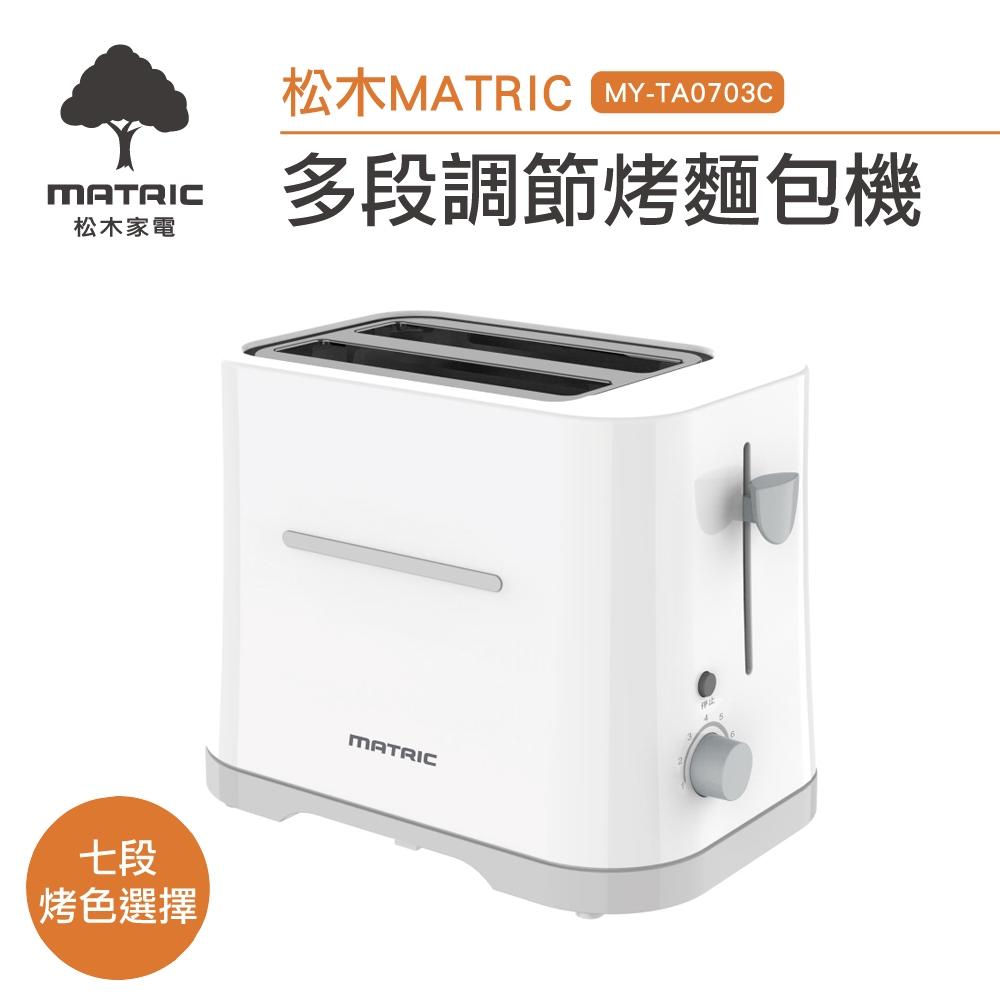 松木MATRIC 多段調節烤麵包機 MY-TA0703C