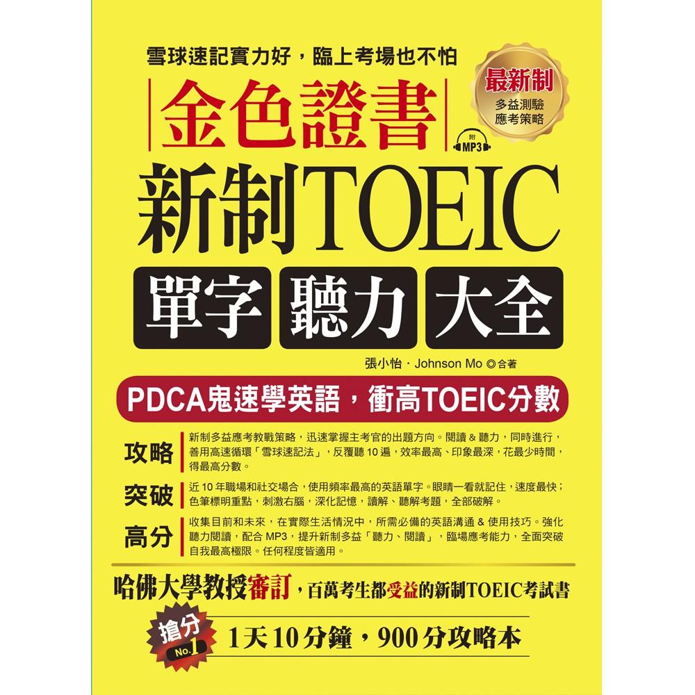 金色證書:新制TOEIC單字聽力大全 --PDCA鬼速學英語,衝高TOEIC分數(附MP3)