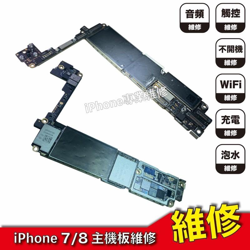 iPhone 6/6P 7/7P 系列主機板維修
