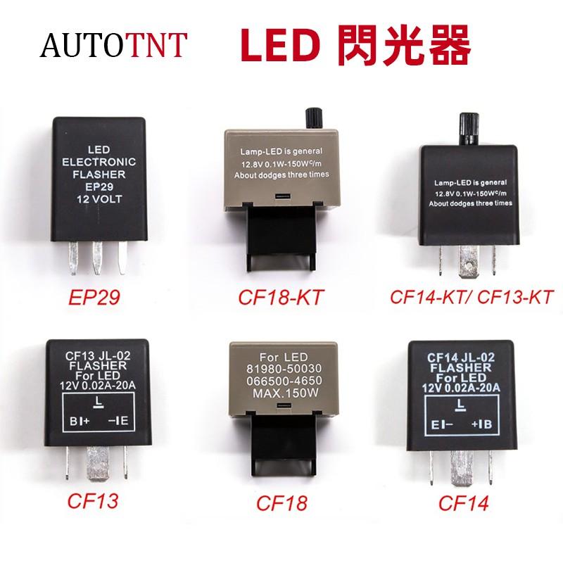 2 3 5 9 pin 可調節 閃光器 繼電器閃爍器 汽車 機車 LED 方向燈 EP29 CF13 CF14 CF18