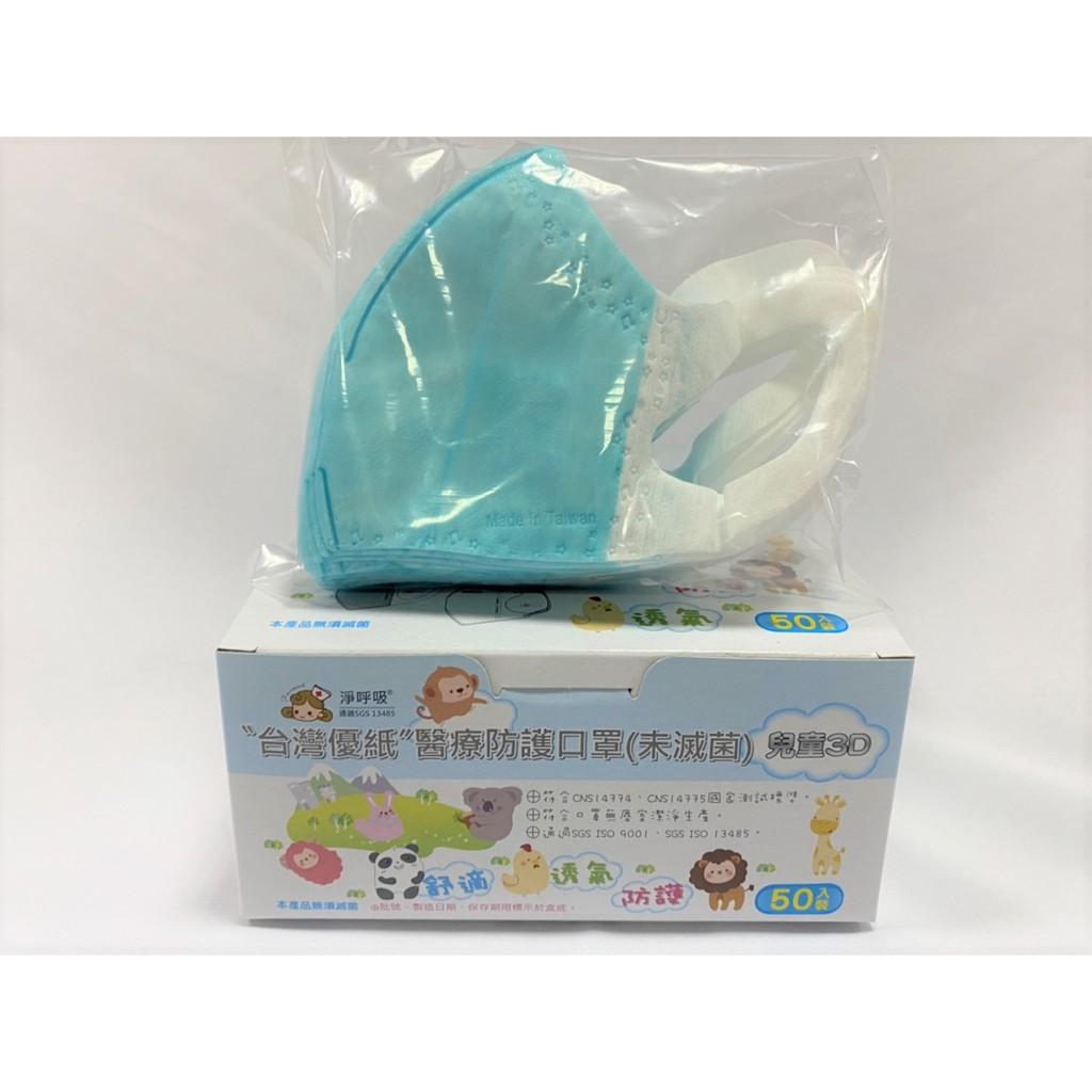【兒童】、現貨、附發票,台灣優紙''兒童''3D醫療防護口罩,彈性耳帶,1盒裝(50入),淺水藍