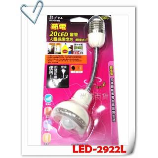 [最後數量 售完為止] 20LED 彎管人感節能燈泡(轉接式) LED-2922L 小夜燈 彎管壁燈 LED燈 感應燈 臺南市