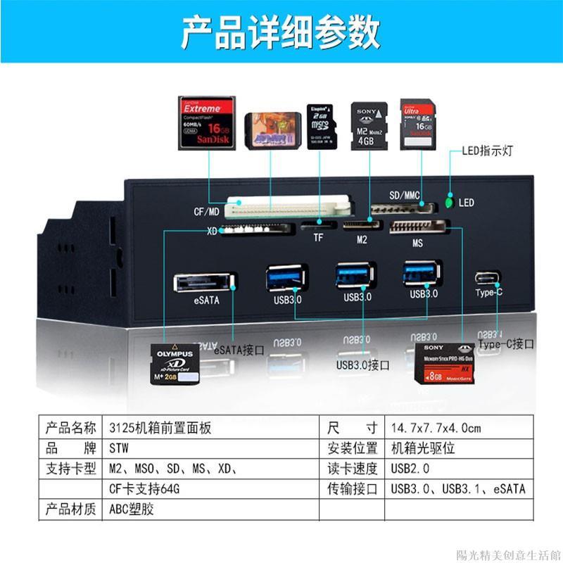 多功能內置USB3.0讀卡器前置機箱面板 esata type-c讀卡器 USB3.0多功能內置讀卡器【陽光】