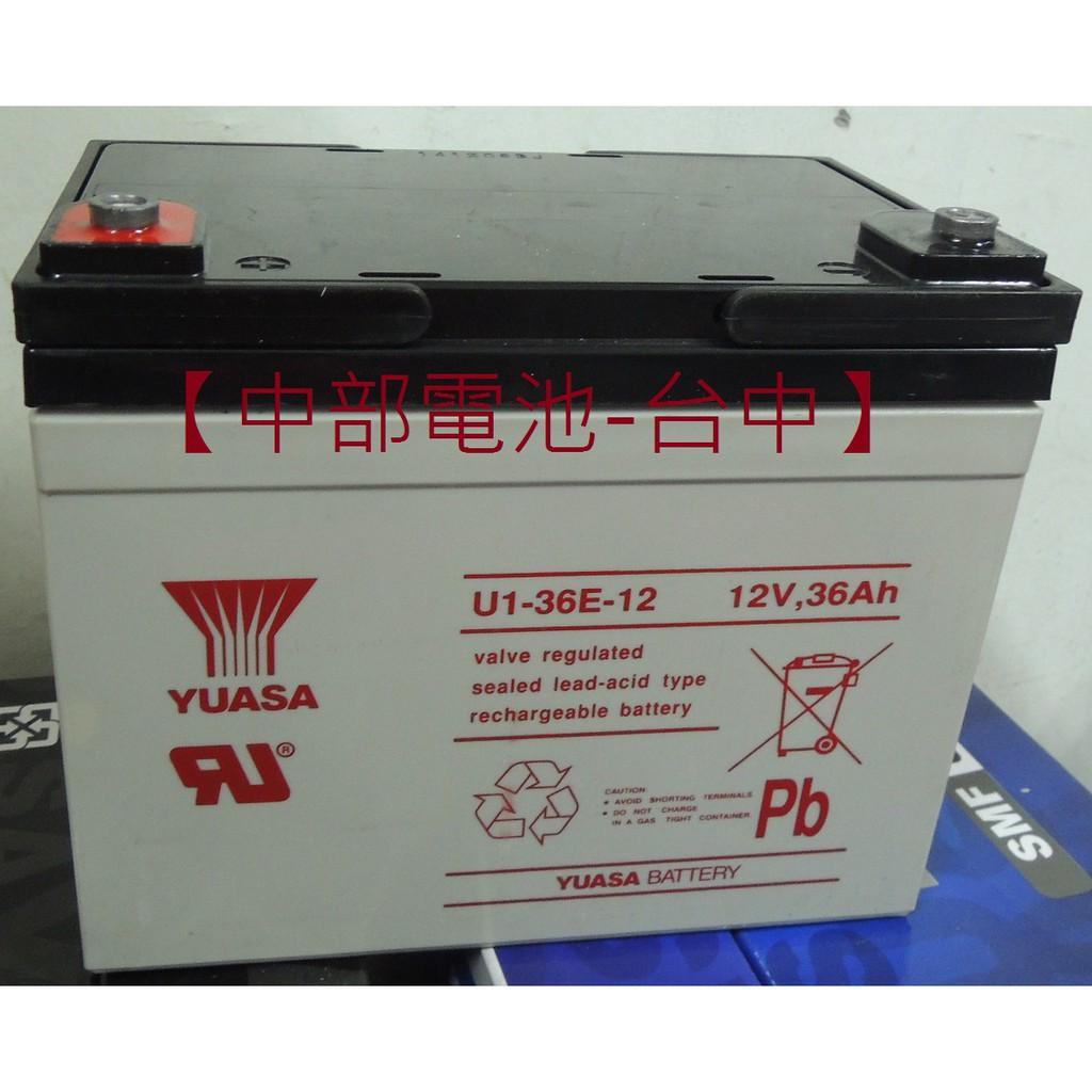 【中部電池-台中】12V36AH YUASA湯淺U1-36E-12 12V,36AH U1-36 電動代步車 電動機車