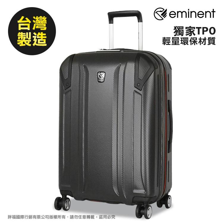 eminent 萬國通路 KH67 行李箱 24吋 大容量 台灣製造 輕量 TPO材質 飛機輪 霧面防刮 雙層防盜拉鏈