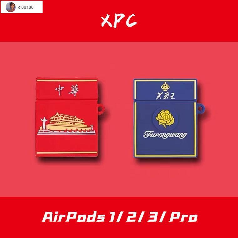 💟王少女耳機保護套💟創意煙盒中華airpods保護套2蘋果無線藍牙AirPods Pro3代耳機軟殼