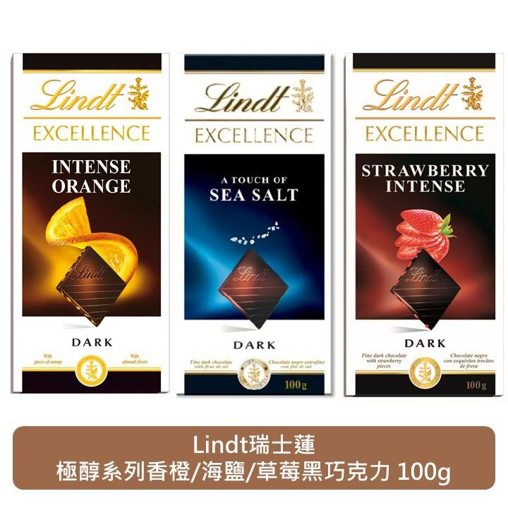 瑞士蓮Lindt   極醇系列香橙/海鹽/草莓黑巧克力 100g
