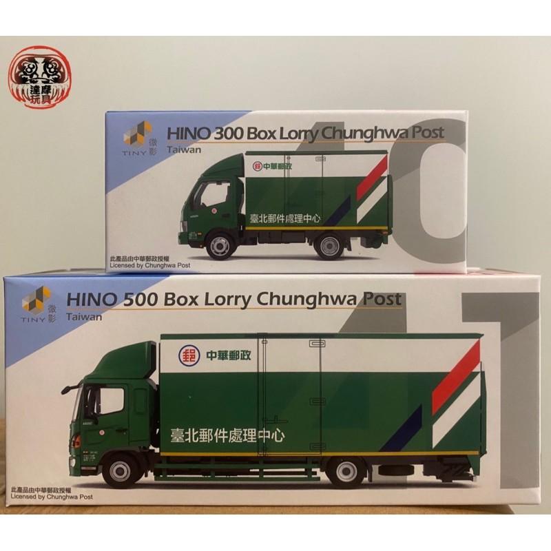 🗿達摩玩具 便宜賣 Tiny 微影 台灣 郵局車 郵局 貨車 中華郵政 日野 Hino300 模型車 多美 Tomica