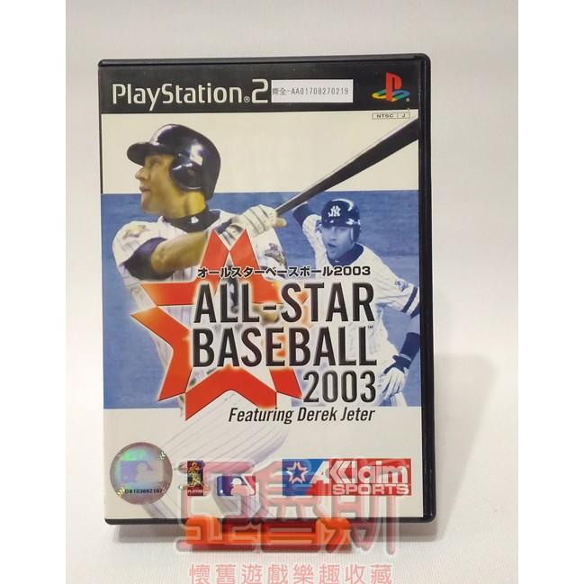 【亞魯斯】PS2 日版 All-Star Baseball 群星職棒2003 /中古商品/九成新收藏品(看圖看說明)