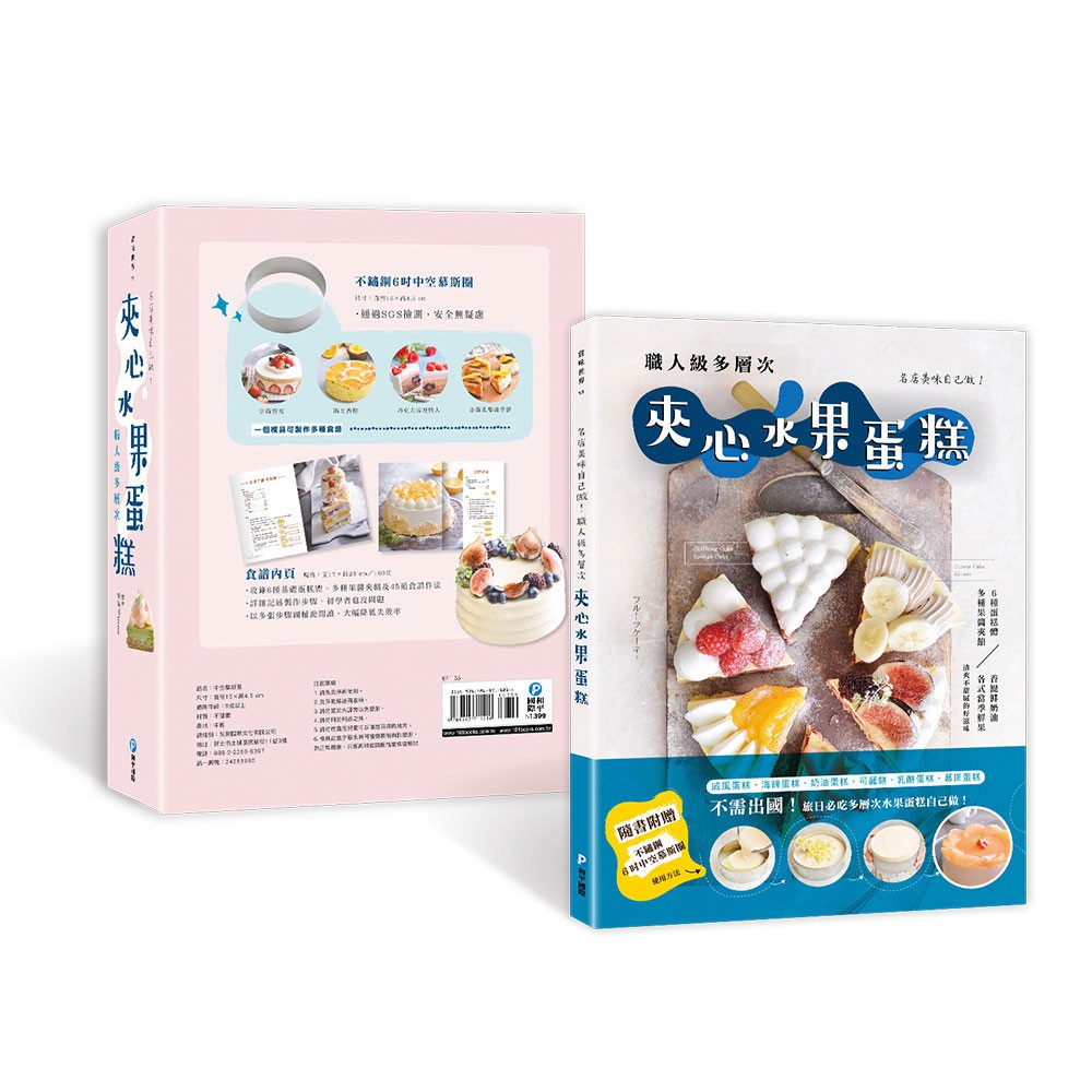 【和平】名店美味自己做!職人級多層次夾心水果蛋糕(隨書贈不鏽鋼6吋中空慕斯框)-168幼福童書網