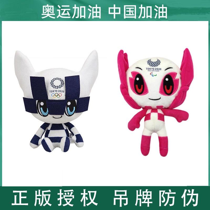 【2020東京奧運會 娃娃】吉祥物 2021東京奧運會吉祥物毛絨玩具公仔miraitowa日本紀念品玩偶娃娃