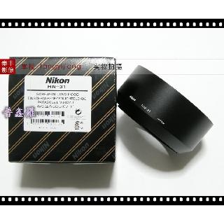 普鑫羅 攝影 尼康原裝 HN-31 AF 85 1.4D 85/ 1.4D 85mm f1.4D 77mm 遮光罩 臺北市