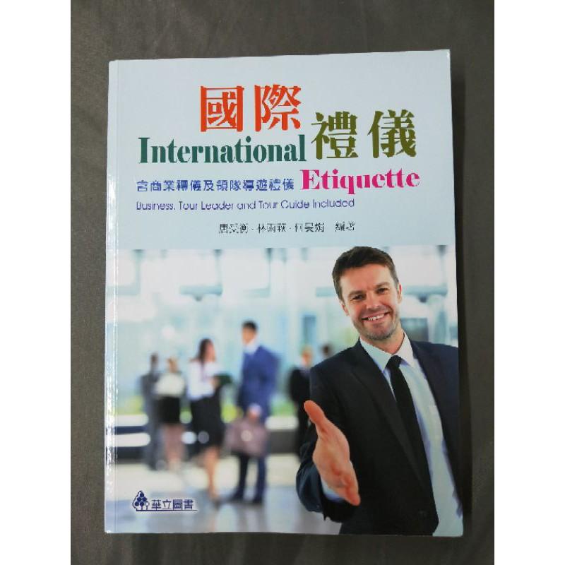國際禮儀 International Etiquette 華立圖書