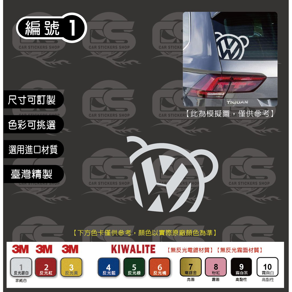 Volkswagen Tiguan&Tiguan Allspace 偷窺熊 後擋風玻璃下方兩邊角落 貼紙