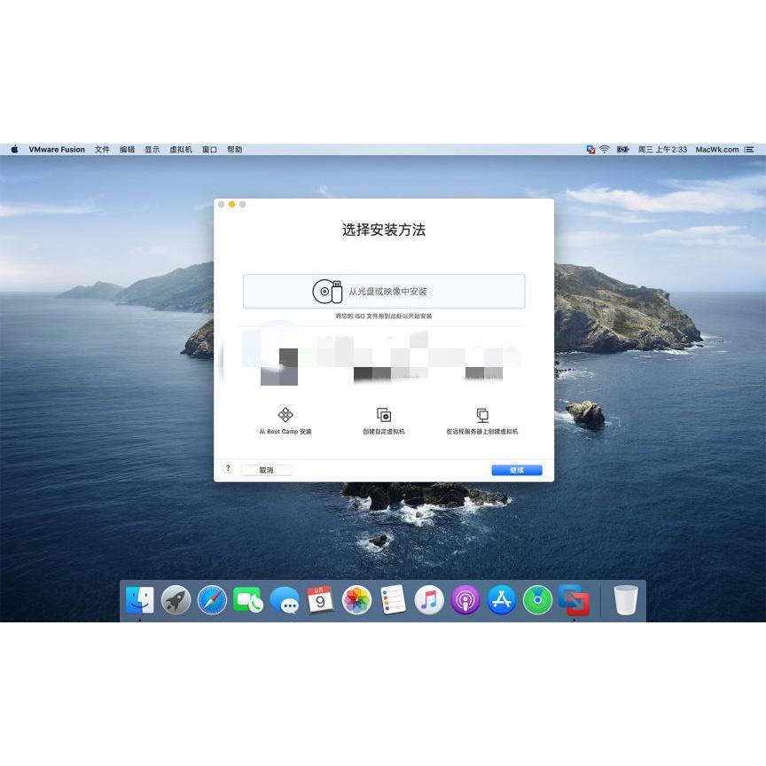 VMware Fusion Pro For Mac  12.1.2 中文破解版 (mac虛擬機工具)