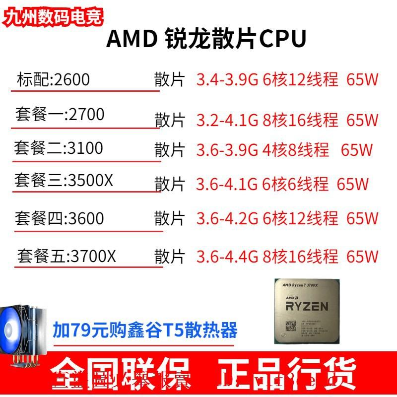 銳龍AMD R5 2600 2700 3100 3500X 3600 3700X正式散片CPU套裝